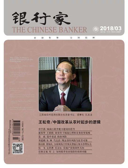 银行家 2018年3月号 电子杂志期刊 高清pdf 每期更新