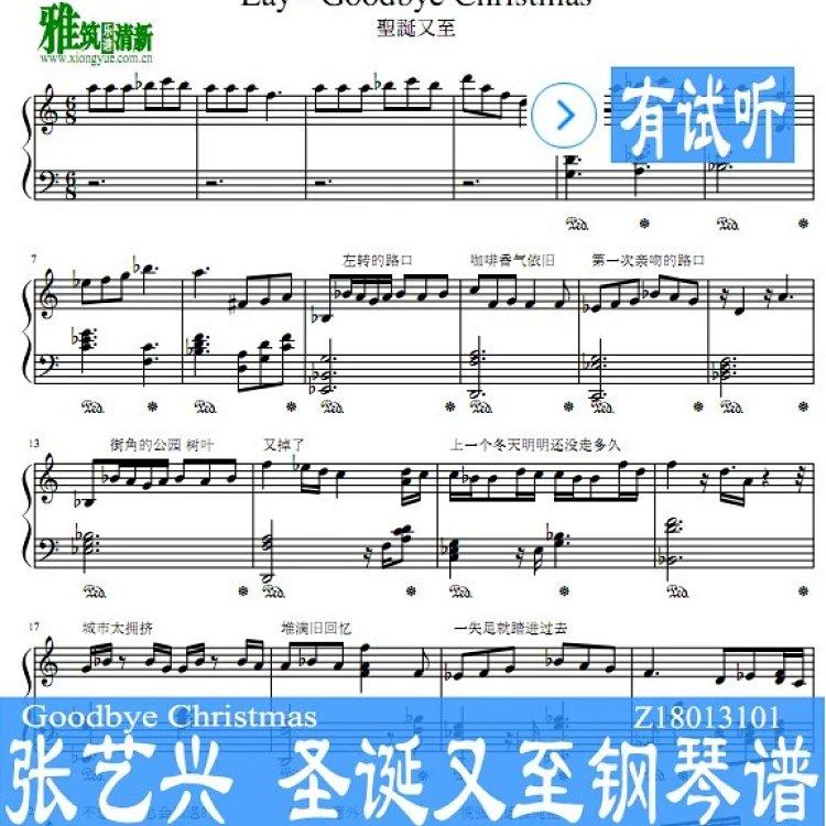 张艺兴 圣诞又至钢琴谱 z18013101