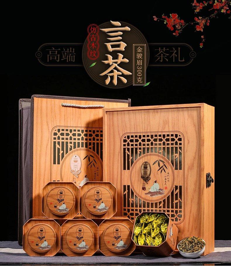 金骏眉茶叶礼盒装 木纹木质红茶礼盒 桐木关武夷山茶叶 礼盒装大气图片