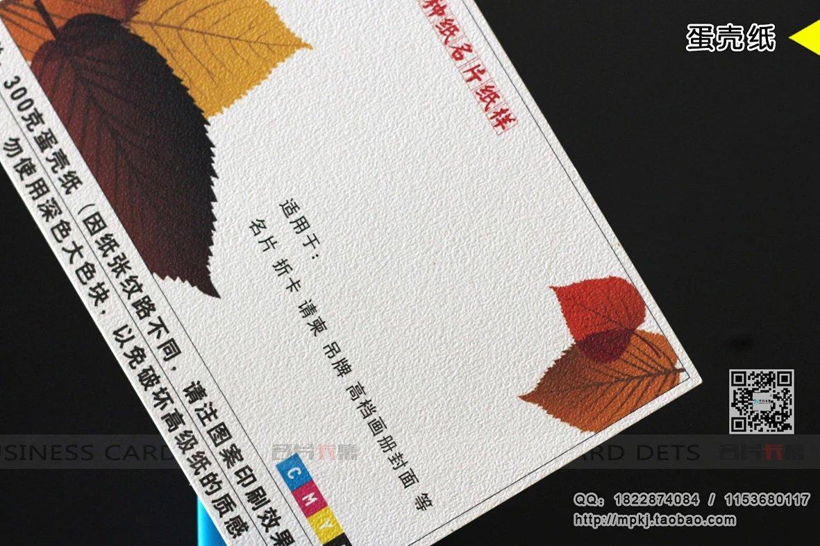 特种纸名片设计定制/布纹纸/蛋壳纹纸/安格纸/加工印刷私人订制