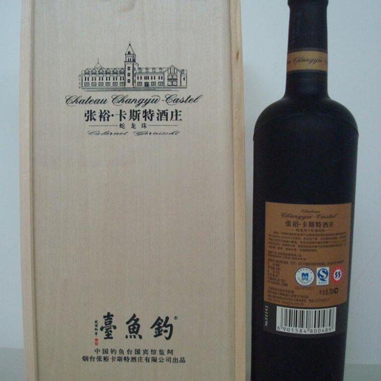 张裕蛇龙珠干红葡萄酒