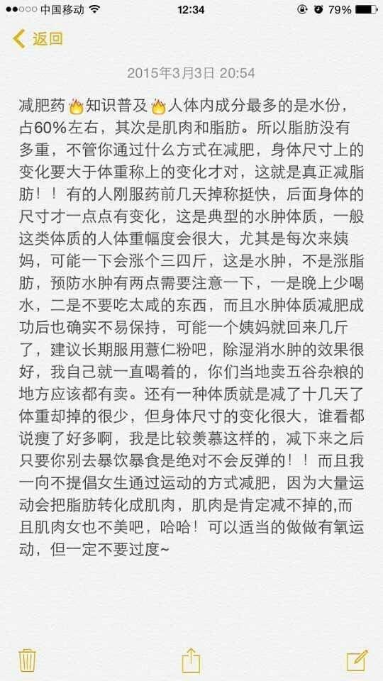 减肥药毕业生初中英语词汇表v初中广东省学业图片