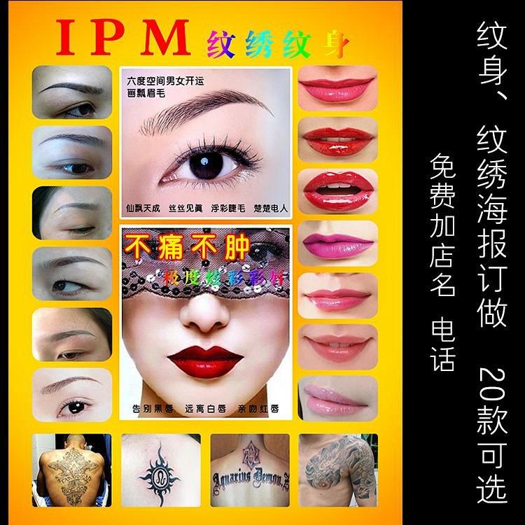 半永久纹眉宣传纹绣海报图片美容院微整形飘眉漂唇