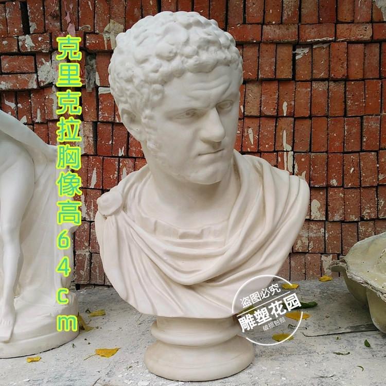 克里克拉胸像石膏像卡拉卡拉石膏头像教育用品几何体