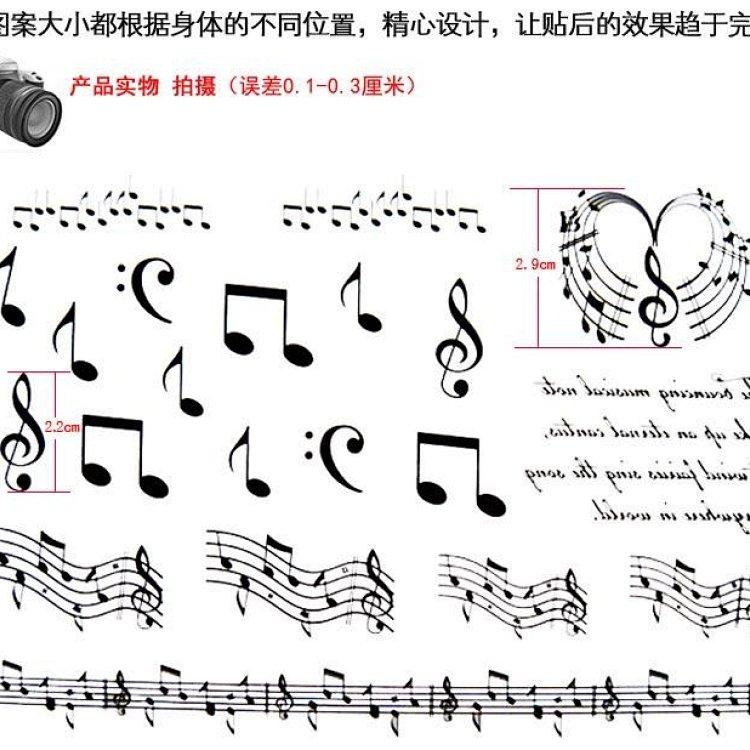 纹身贴防水 男女 五线谱音乐符号天外之音英文图腾