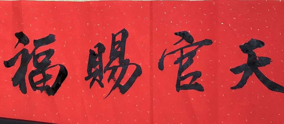 福字推荐天官赐福门帖纯手写可订定制字书法楷行书对联万年红撒金图片