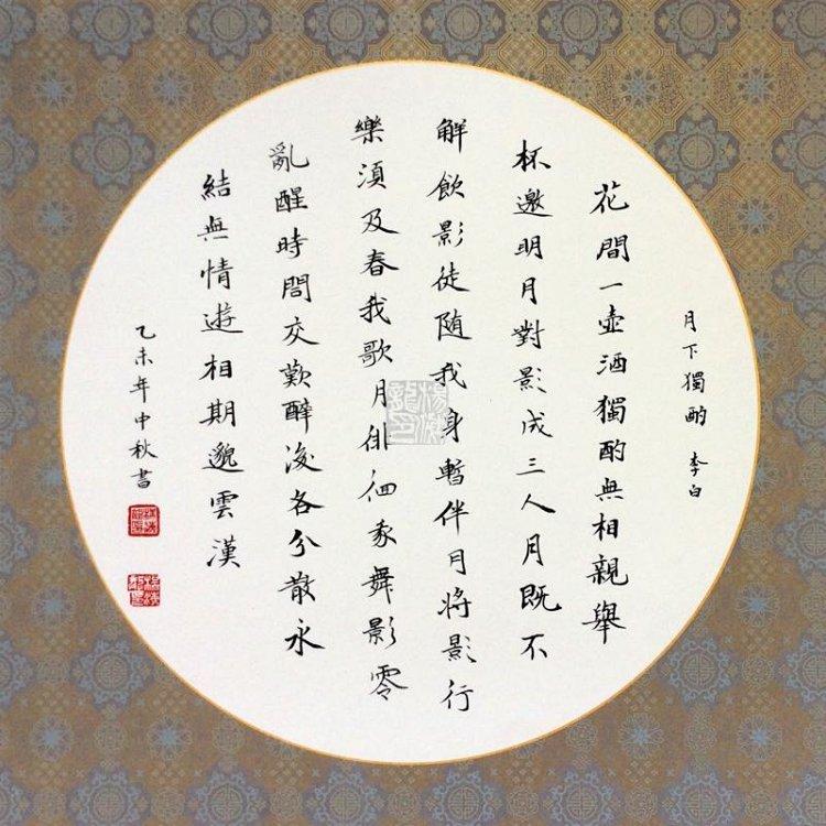 李白》形式:手书书法材质:圆形镜片规格:50cm*50cm 特色:月影伶仃