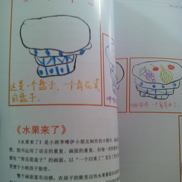 幼儿园阅读书刊