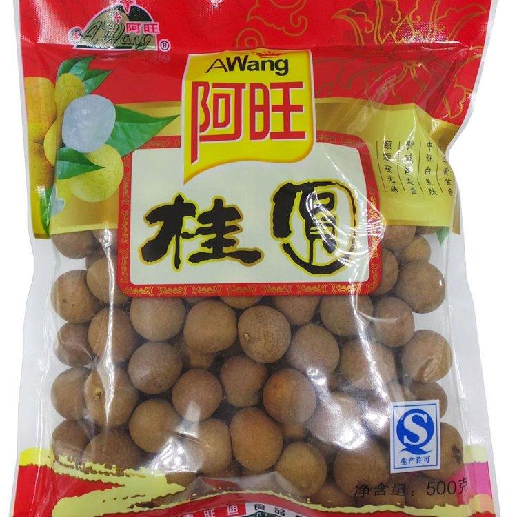 阿旺 特级 桂圆干 新货6a 莆田蒸气桂圆 核小肉厚 500g 两袋包邮