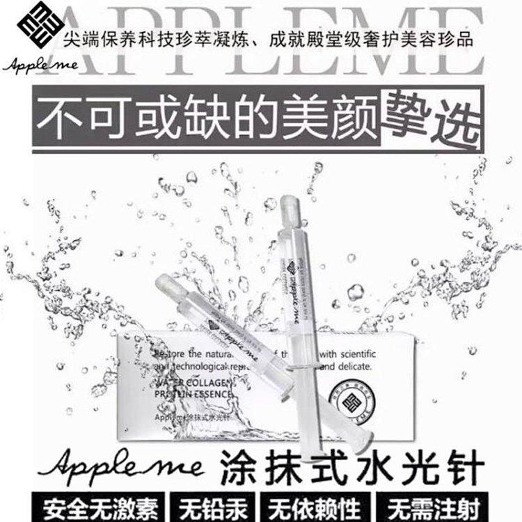 【appleme涂抹式水光针使用步骤】1. 敷面膜使用步骤