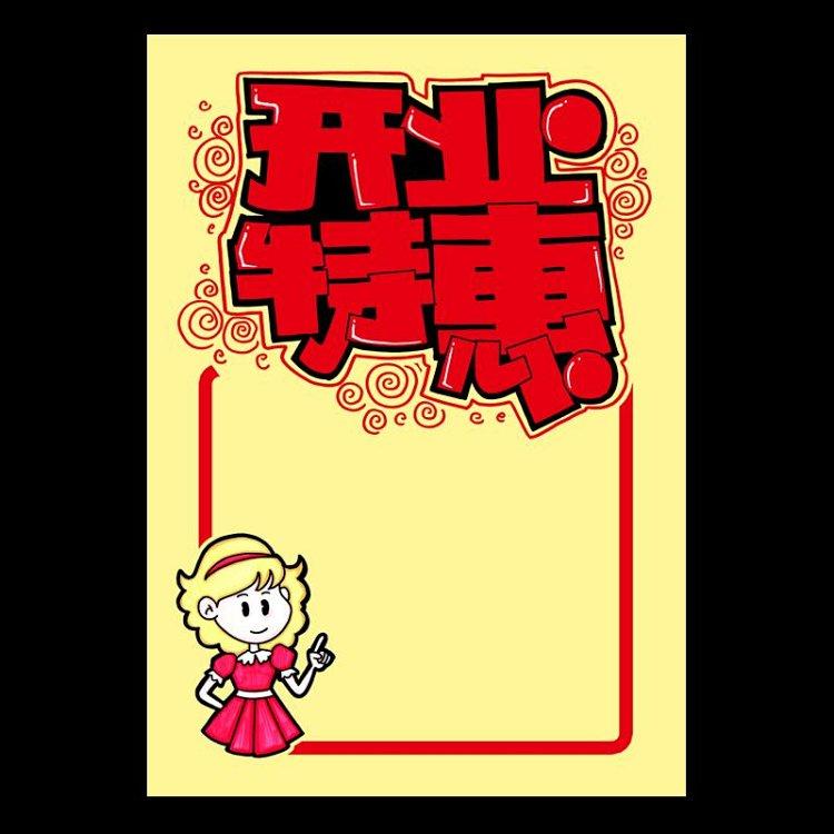 m1076 凡亭手绘pop 广告促销海报 空白模板纸 开业特惠