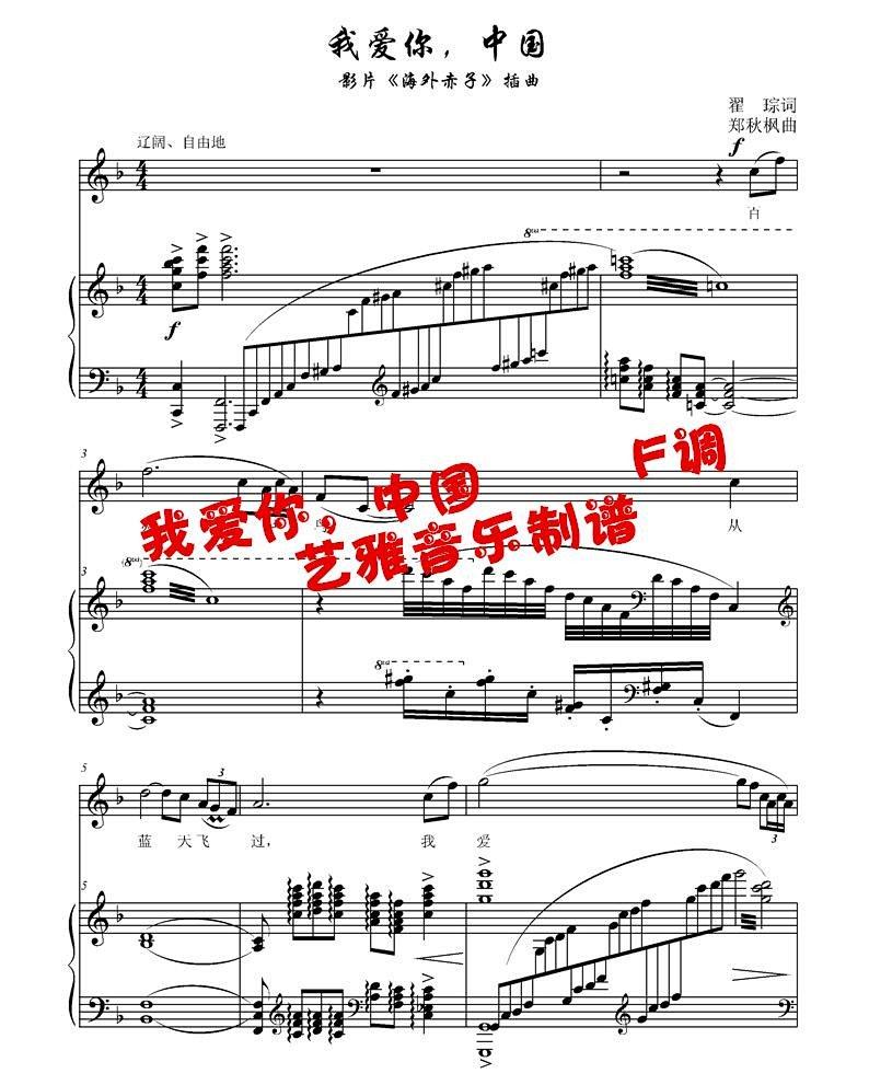 我爱你,中国 f调 高考正谱钢琴伴奏谱 五线谱 声乐谱