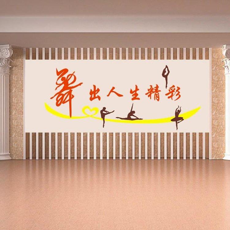 酒吧背景墙贴纸 舞蹈学校教室家装书房商场客厅壁贴画