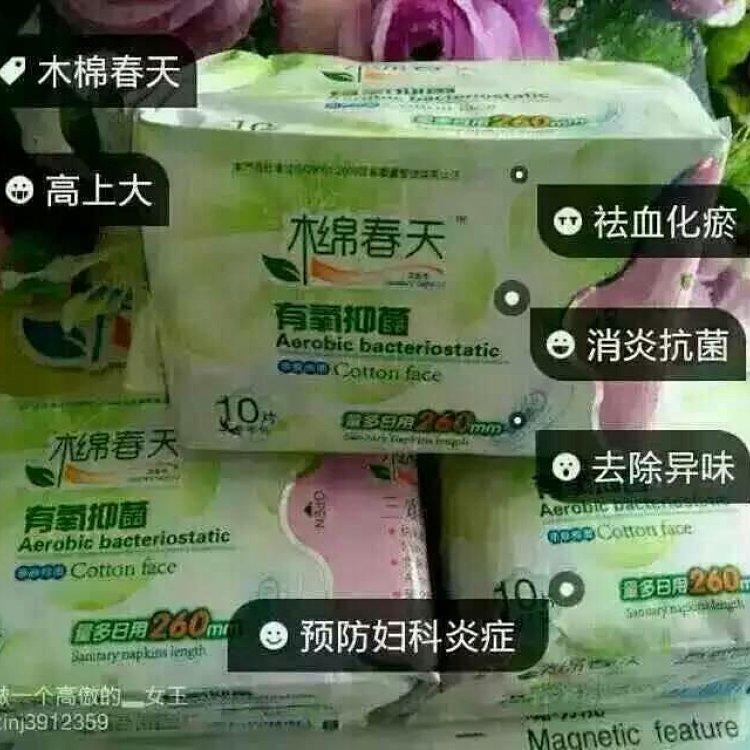 木棉春天卫生巾