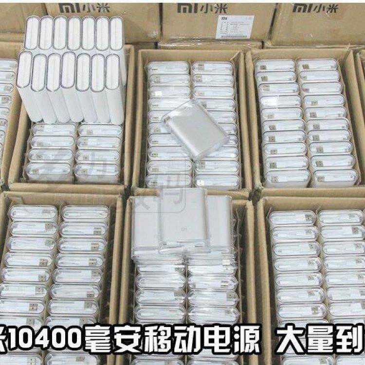 小米移动电源10400毫安 小米充电宝