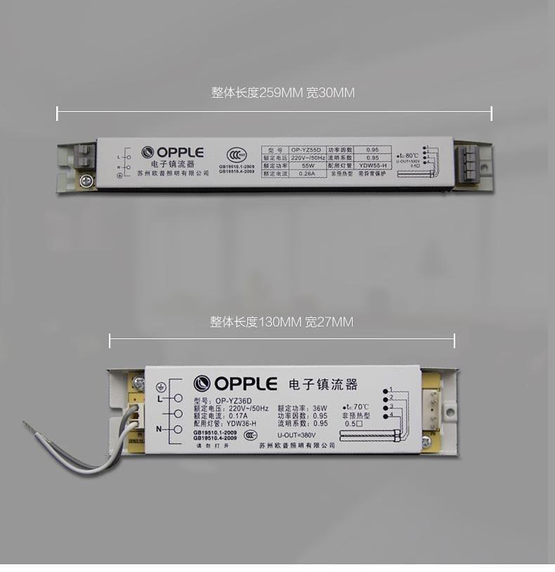 欧普h形灯管整流器变压器55w电子镇流器op-yz55d h管