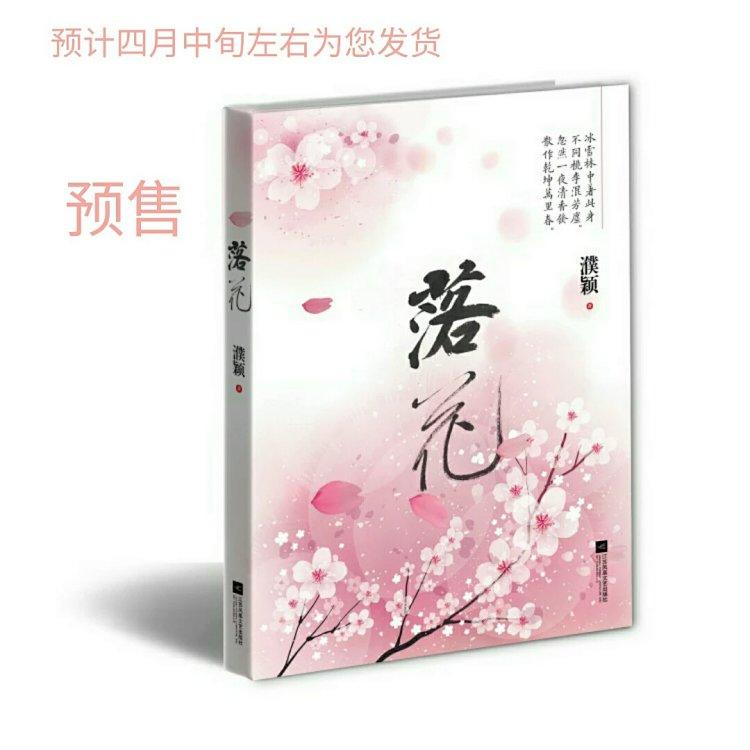濮颖的长篇小说《落花》预售