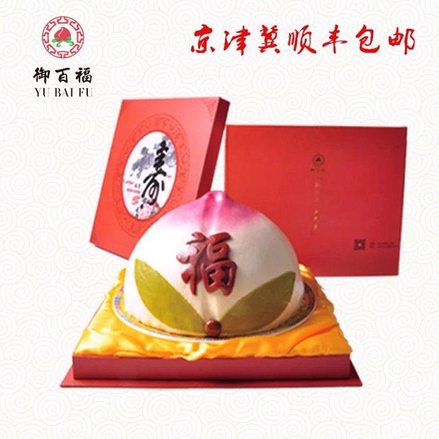御百福福满堂寿桃传统手工制作不添加色素生日祝寿礼盒京津冀包邮