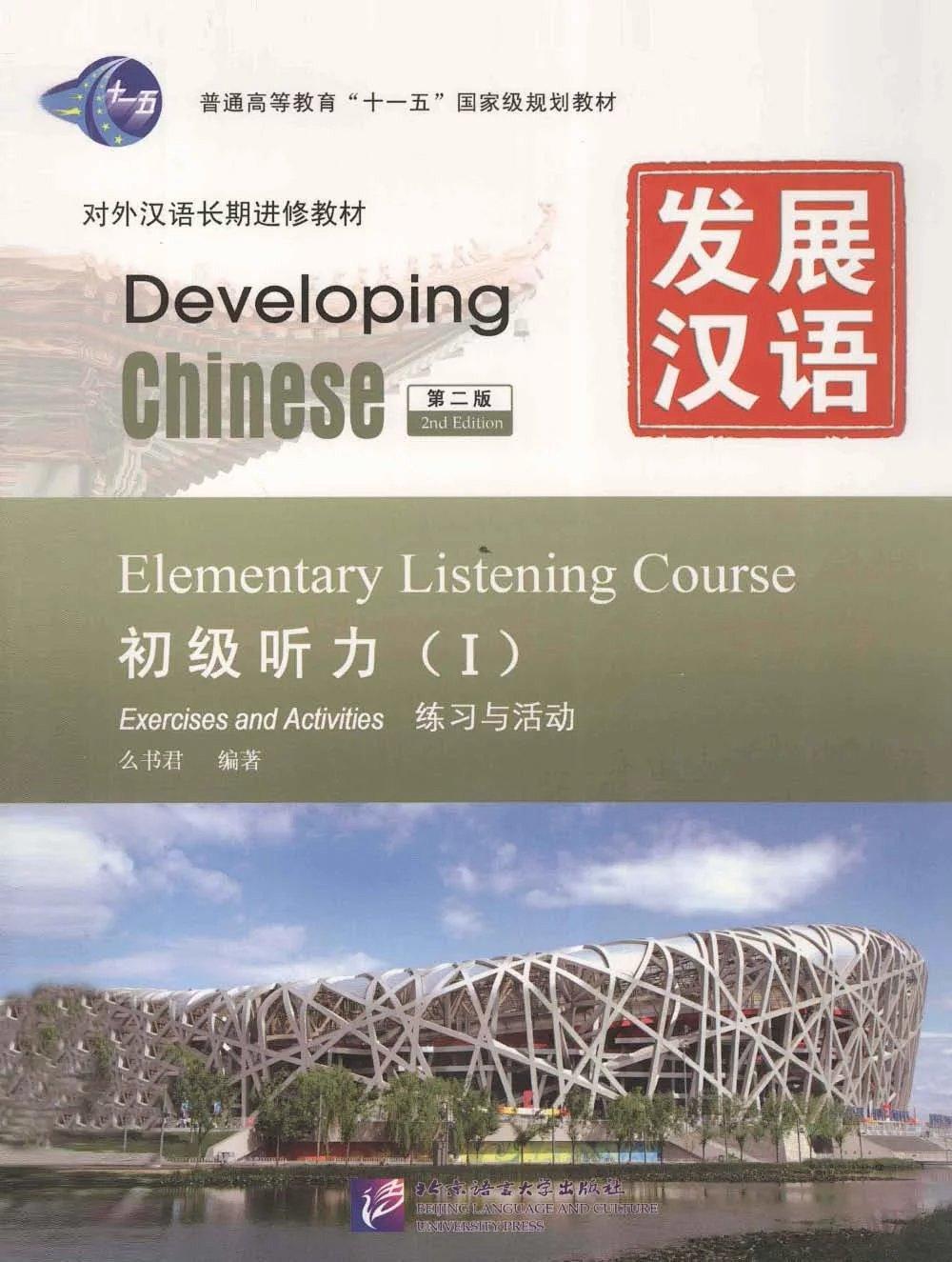 发展汉语 1 初级听力  PDF
