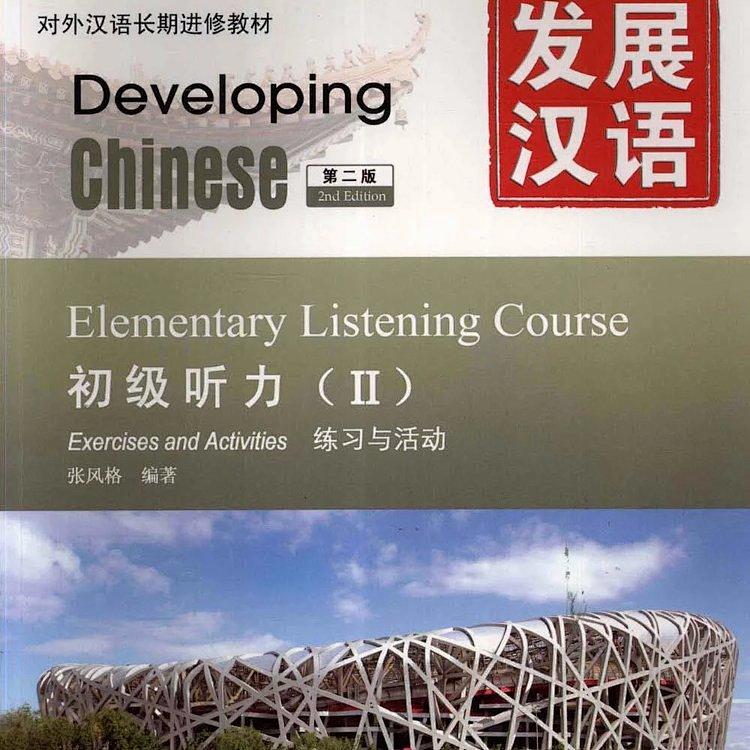 发展汉语 初级听力 2 第2版  PDF