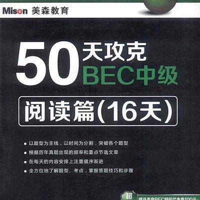 50天攻克BEC中级 阅读篇 16天  PDF