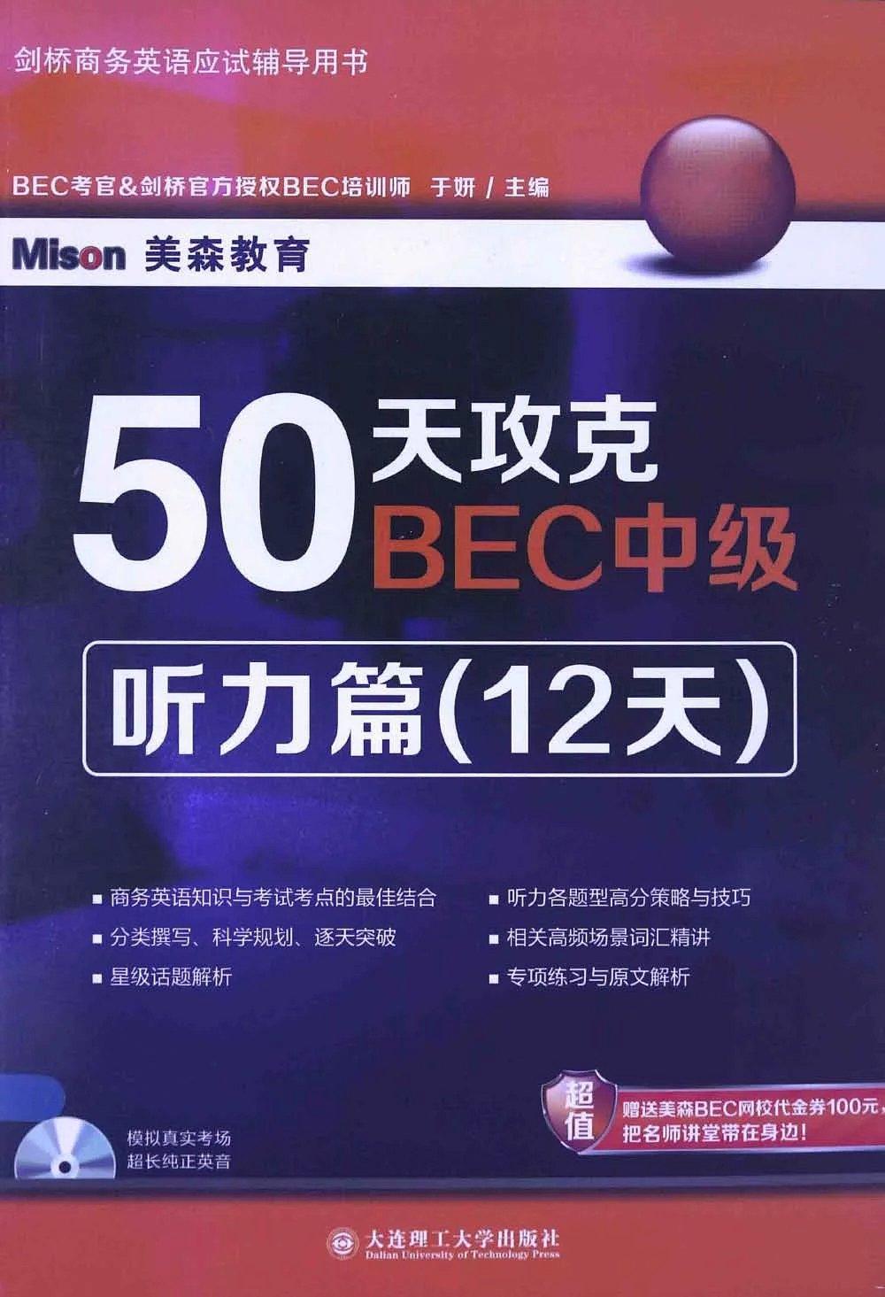 50天攻克BEC中级 听力篇 12天  PDF