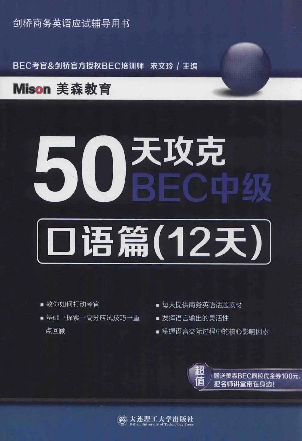 50天攻克BEC中级 口语篇 12天  PDF