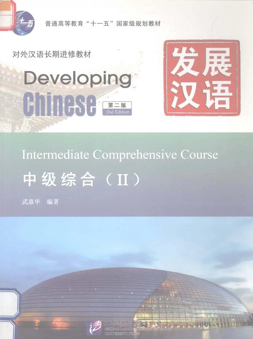 发展汉语 中级综合 2  PDF