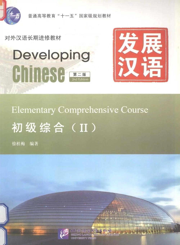 发展汉语 初级综合 2 第2版  PDF