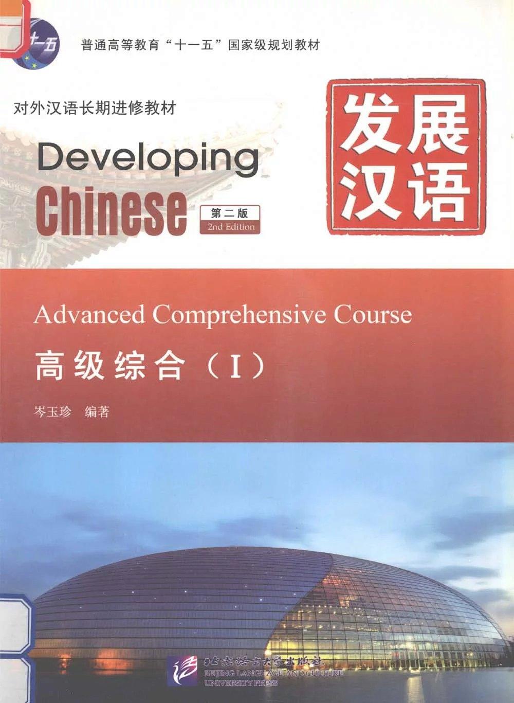 发展汉语 高级综合1 第二版  PDF