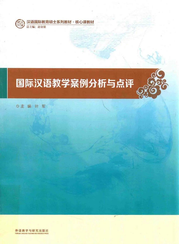 国际汉语教学案例分析与点评 叶军  PDF