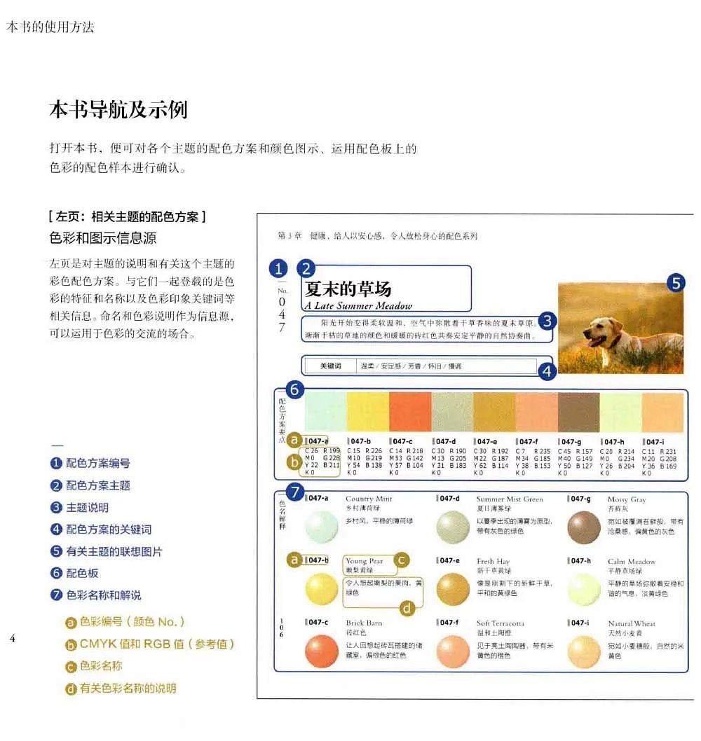 日本主题配色速查手册 设计师案头必备  PDF