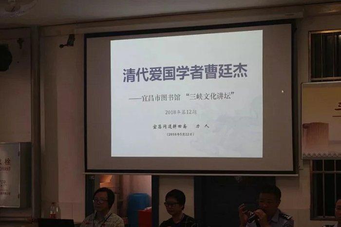"""""""曹廷杰爱国精神""""走进宜昌监狱讲坛"""