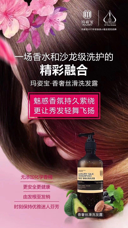 玛姿宝香奢丝滑洗发露|玛姿宝 — 洗护系列产品-广州玛姿宝生物科技有限公司