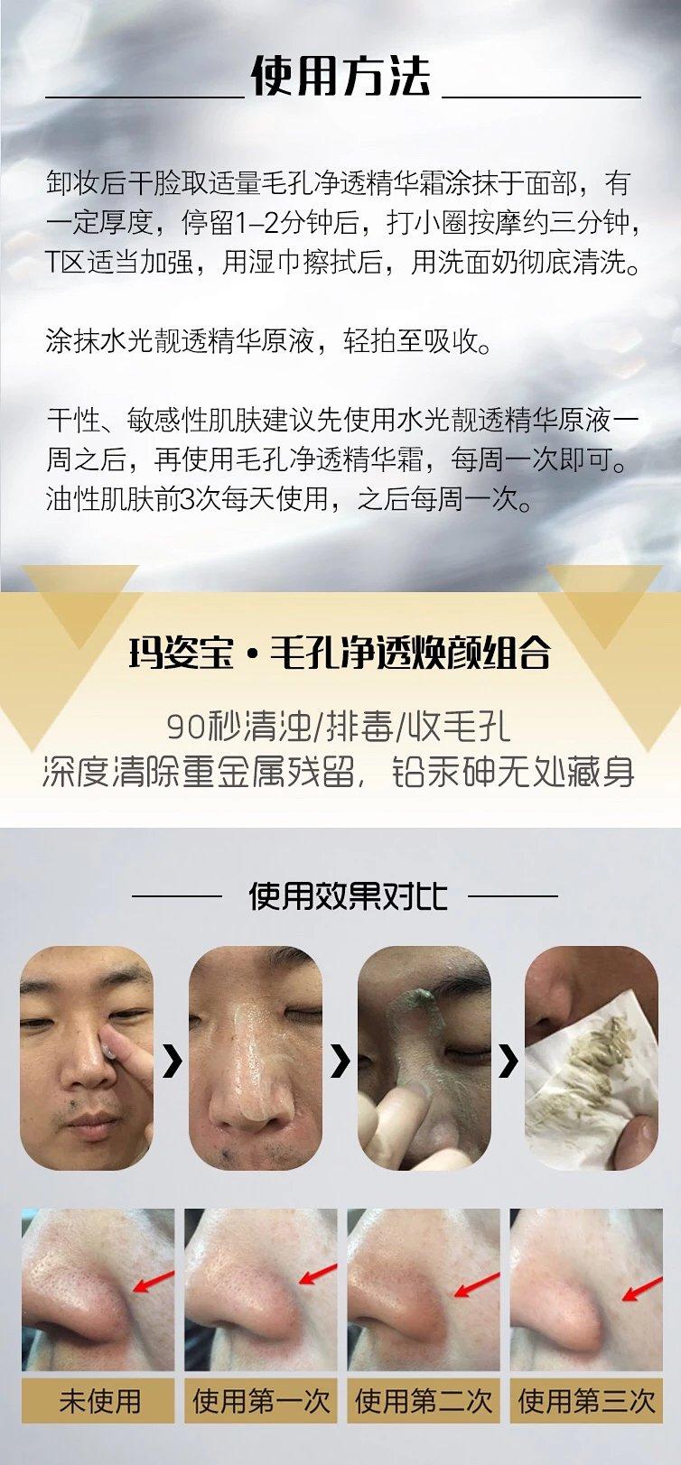 毛孔净透焕颜组合|玛姿宝 — 美妆系列产品-广州玛姿宝生物科技有限公司