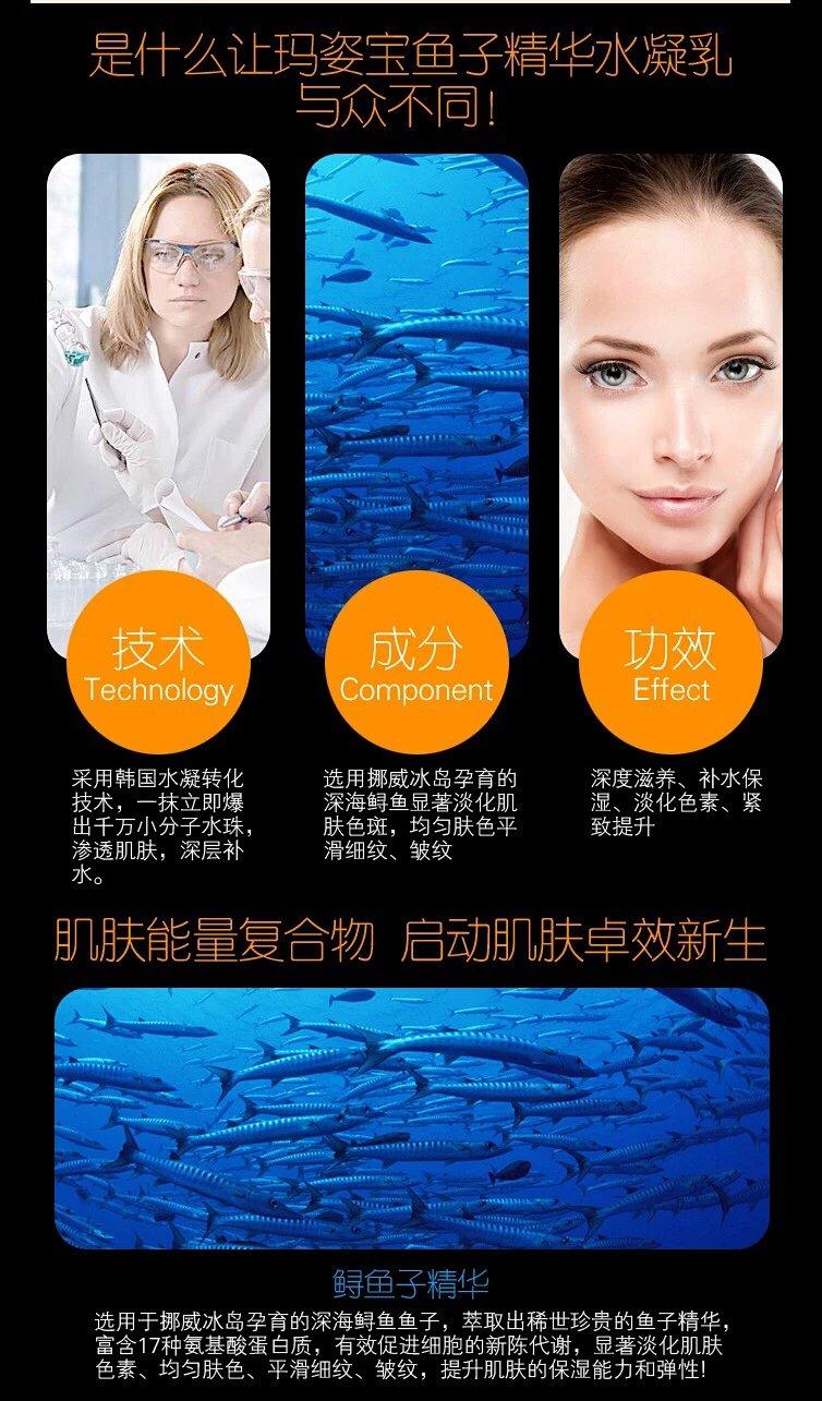 鱼子精华水凝乳|玛姿宝 — 美妆系列产品-广州玛姿宝生物科技有限公司