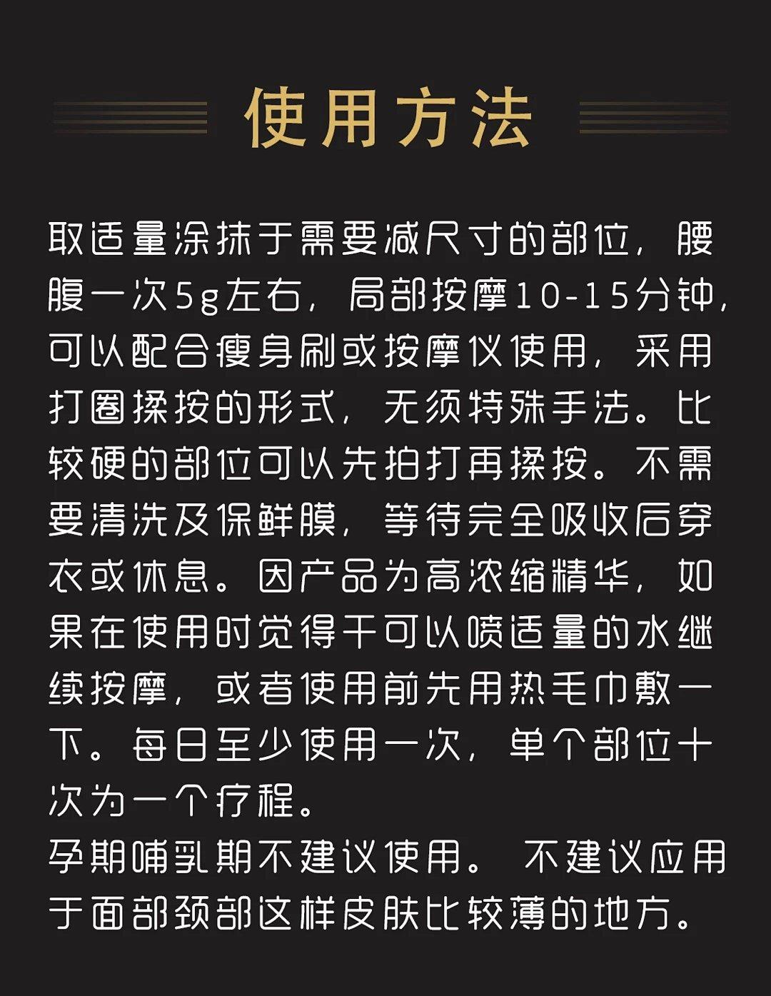 纤韵紧致霜 玛姿宝 — 塑形系列产品-广州玛姿宝生物科技有限公司