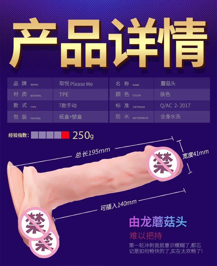 手动版 双皮龙骨变形蘑菇头阳具 外软内硬 各种尺寸