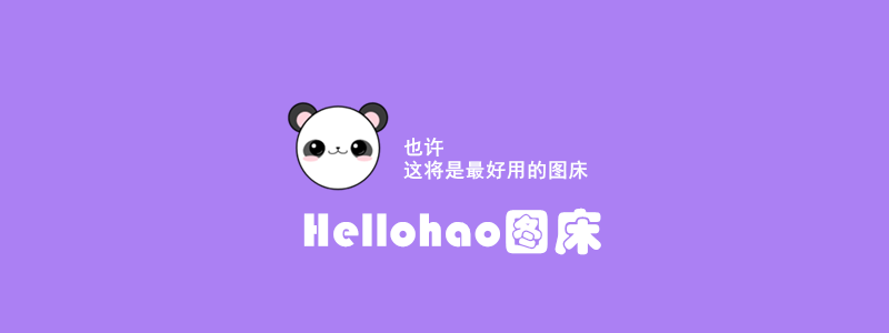 Hellohao图床 – 完美且强大的用户图像托管程序