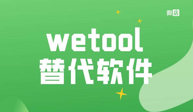 wetool有什么软件可以替代?