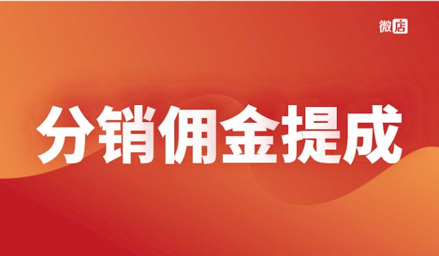 微店微信多级分销提成,封号规则,二级分销会封闭吗?