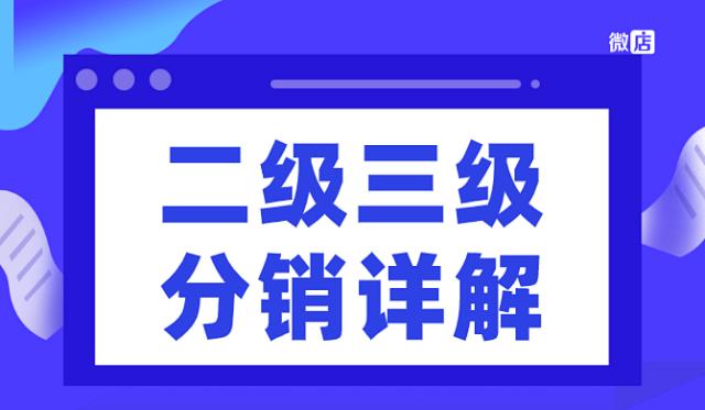 微店微信二级三级分销商城系统详解,怎么样?