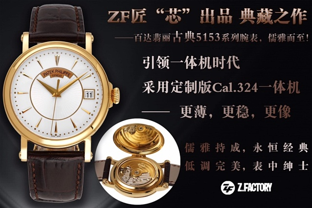 ZF 翻盖 古典5153系列 324一体机芯 金壳插图