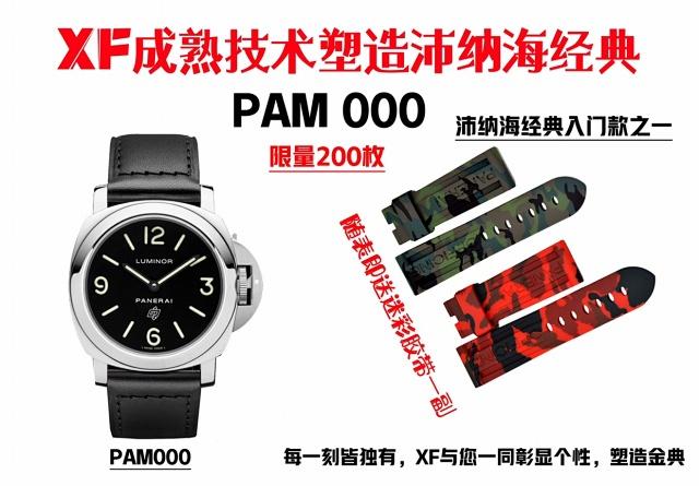 XF PAM000插图