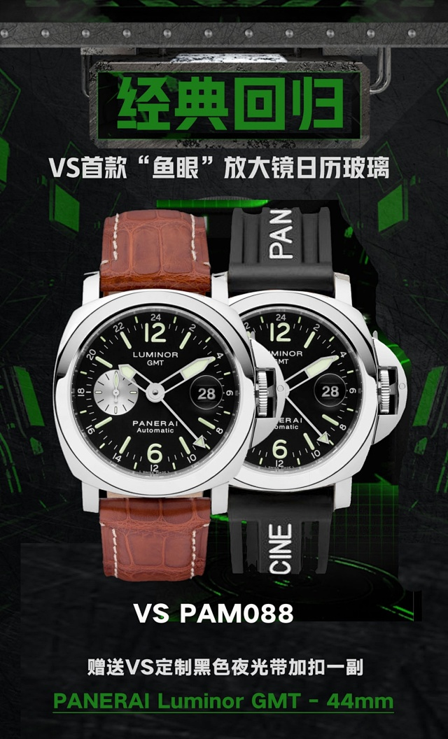 VS 088GMT 44mm插图1