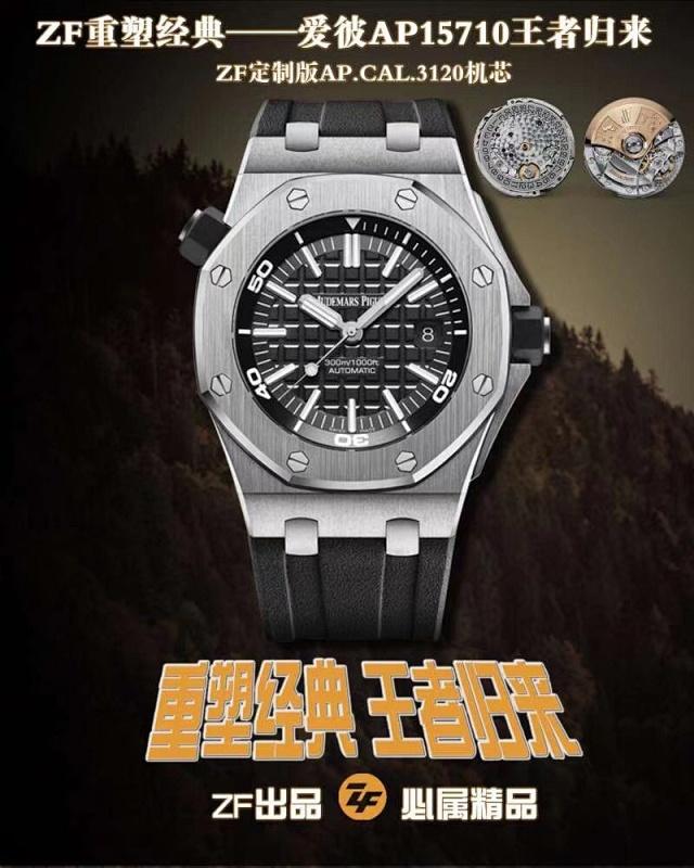 ZF 15710 厚度对版原装插图