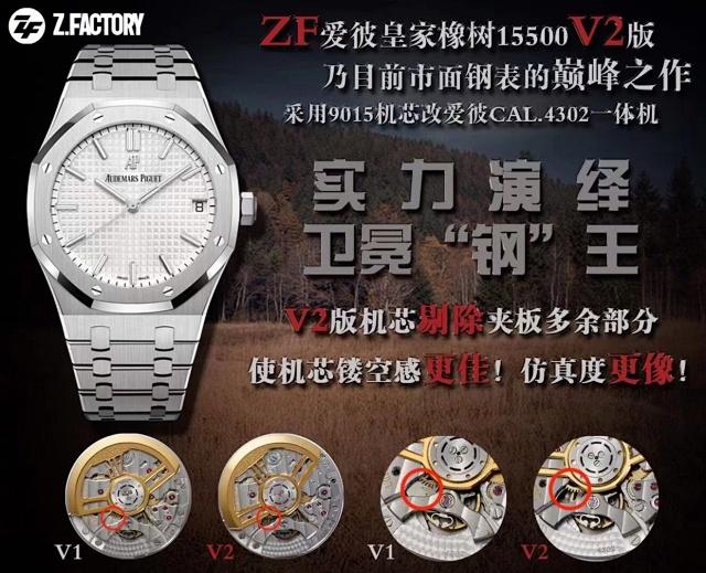 ZF V2 15500钢王插图