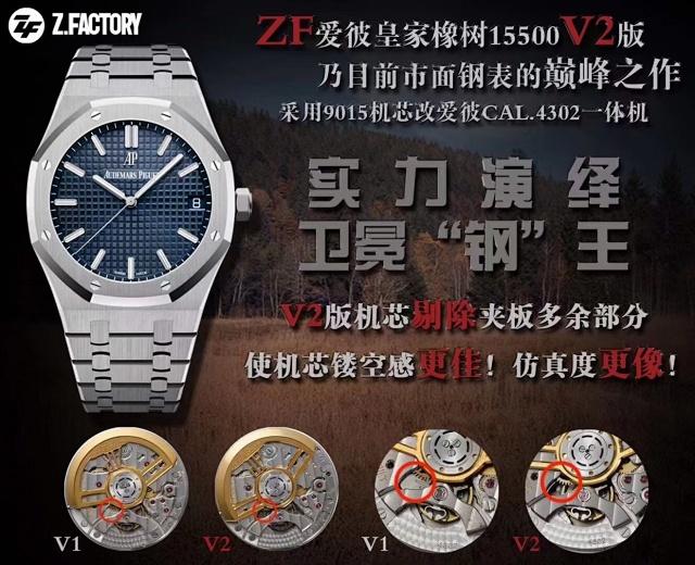 ZF V2 15500钢王插图1