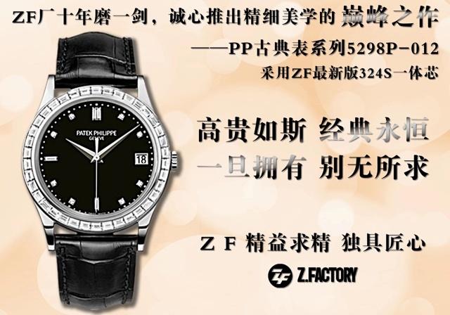 ZF——Patek Philippe古典系列——PP.5298P插图
