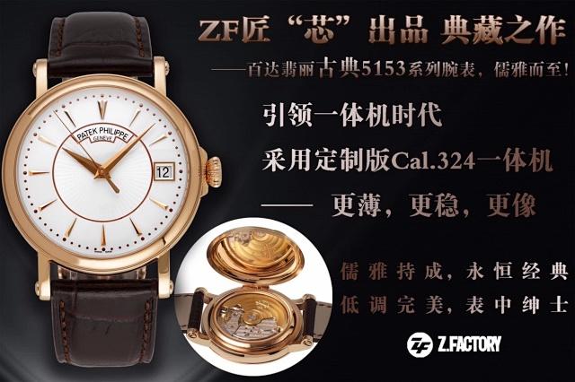ZF 翻盖 玫瑰金壳 古典5153系列 324一体机芯插图